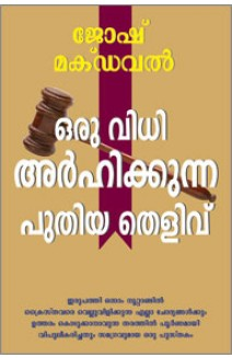NEW EVIDENCE THAT DEMANDS A VERDICT [MALAYALAM]