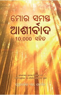 BLESSINGS ALL MINE WITH 10000 BESIDES [ORIYA]