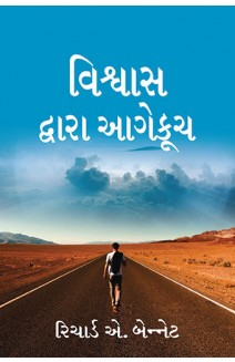 FORWARD IN FAITH (GUJARATI)