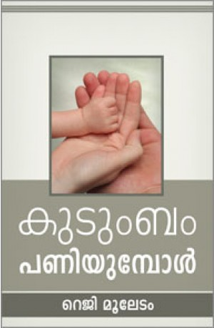 BUILDING UP A FAMILY - REVISED EDITION [MALAYALAM]