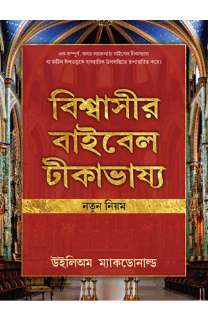 BELIEVER'S BIBLE COMMENTARY - NEW TEST  [BENGALI]