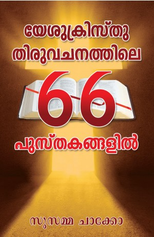 jesus christ through the 66 books of the bible (malayalam)