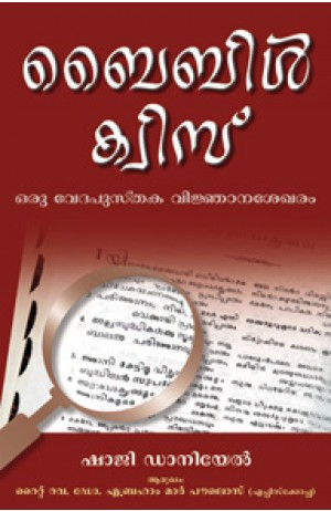 BIBLE QUIZ-(MALAYALAM)