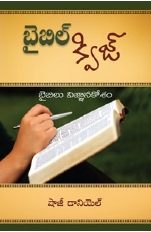 graphic about Printable Kjv Bible Trivia Questions and Answers named BIBLE QUIZ (TELUGU)