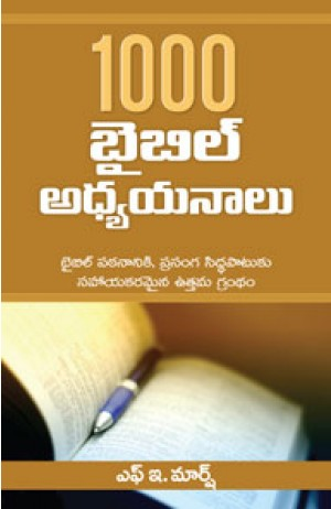 1000 BIBLE STUDY OUTLINES [TELUGU]