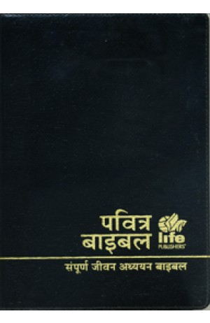 THE FULL LIFE STUDY BIBLE [HINDI]