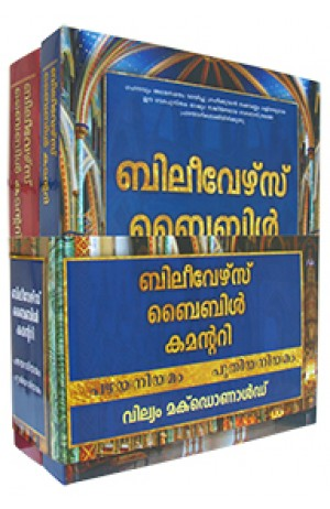 BELIEVERS BIBLE COMMENTARY 2 VOL SET MALAYALAM