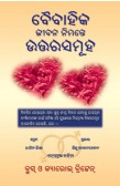 ANSWERS FOR YOUR MARRIAGE [ORIYA]