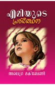 AMYS PRAYER [MALAYALAM]