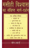 THE COMPACT GUIDE TO THE CHRISTIAN FAITH [HINDI]