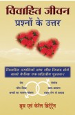 ANSWERS FOR YOUR MARRIAGE [HINDI]