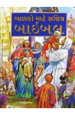 THE CHILDRENS BIBLE (BIBLE FOR CHILDREN) [GUJ]