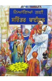 THE CHILDRENS BIBLE (BIBLE FOR CHILDREN) [PUNJ]