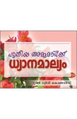 DEVOTIONS FOR NEW MOMS (MALAYALAM)