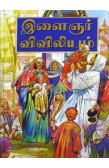 THE CHILDRENS BIBLE (BIBLE FOR CHILDREN) [TAMIL]