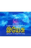 JESUS: THE STORY OF HIS LIFE [TAMIL]