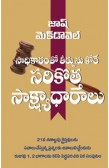 THE NEW EVIDENCE THAT DEMANDS A VERDICT [TELUGU]