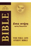 THE FULL LIFE STUDY BIBLE [TAMIL]