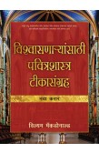 BELIEVER'S BIBLE COMMENTARY - NEW TEST. [MARATHI]