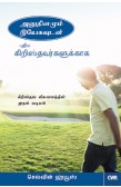 EVERYDAY WITH JESUS FOR NEW CHRISTIANS [TAMIL]