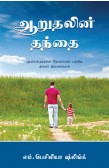 FATHER OF COMFORT [TAMIL]