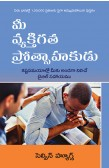 YOUR PERSONAL ENCOURAGER (TELUGU)