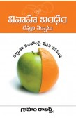 UNITED IN MARRIAGE BY ONE LORD (TELUGU)