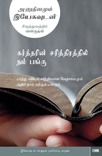 EVERY DAY WITH JESUS- OUR PART IN GOD'S STORY ( TAMIL)