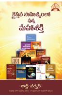 THERE IS DYNAMITE IN LITERATURE (TELUGU)
