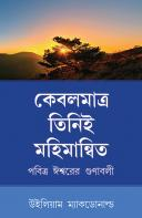 ALONE IN MAJESTY (BENGALI)