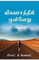 FORWARD IN FAITH (TAMIL)
